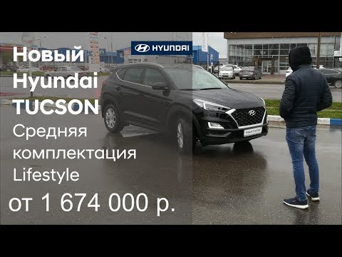 Hyundai  Tucson Внедорожник класса J - тест-драйв 3