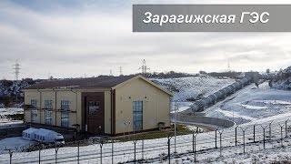Запуск Зарагижской ГЭС в Кабардино-Балкарии