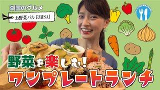 【湖国のグルメ】お野菜バルEMISAI【お野菜ランチプレート】
