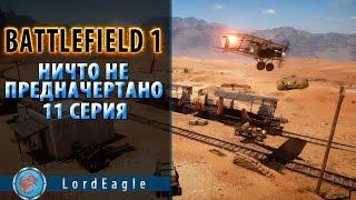 Battlefield 1. Ничто не предначертано. 11 серия