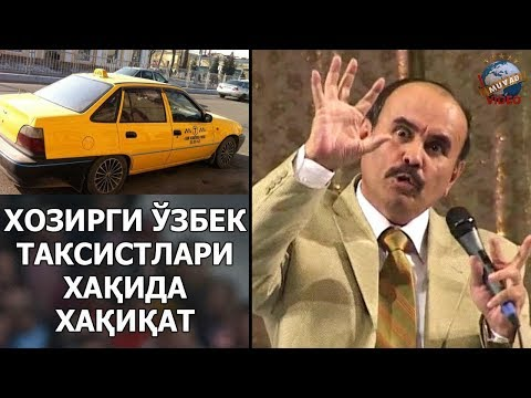 Hojiboy Tojiboyev - Hozirgi o`zbek taksistlari haqida haqida