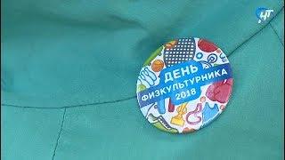На этих выходных новгородцев будут ждать более 20 спортивных мероприятий