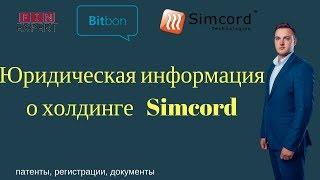 Холдинг Simcord [документы, патенты, регистрации]