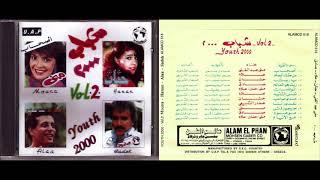 HANAN - YA REİT (1983) حنان ياريت ???? تحميل MP3