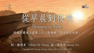 從早晨到夜晚 Morning to Night - 讚美之泉(含詩歌感悟)