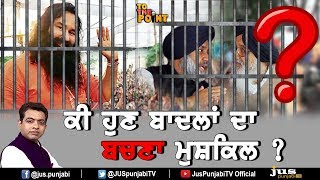 Will Badals be Arrested in Behbal Kalan Firing ? || To The Point || KP Singh || Jus Punjabi