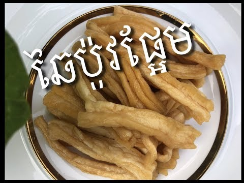 Khmer Food   របៀបធ្វើឆៃប៉ូវផ្អែម   Preserved Sweet Daikon Radish
