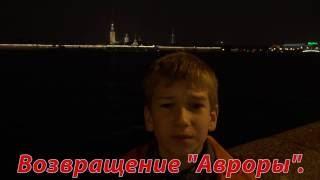 """Возвращение """"Авроры"""". Radodar TV. 16.07.16"""
