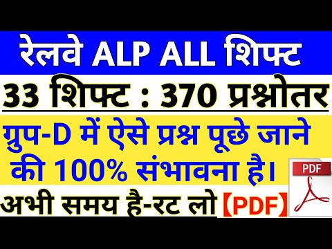 RAILWAY ALP ALL SHIFT 370 QUESTIONS || Railway Group D Most Important Questions || ALP All Shift GK