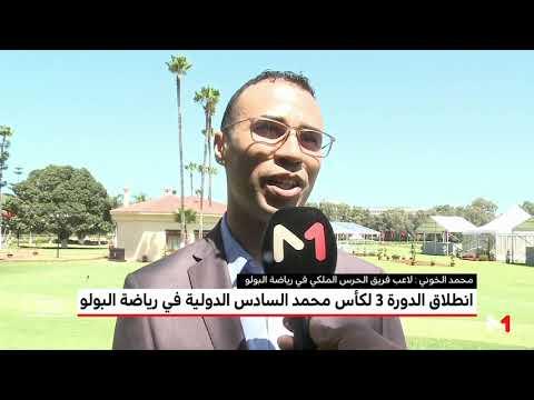 العرب اليوم - انطلاق فعاليات كأس محمد السادس الدولي في رياضة البولو