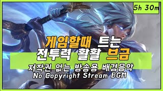 [Twitch stream Music no copyright BGM] This is no ad for 5 hours songs for playing! Gdaming Music
