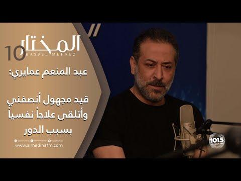 عبد المنعم عمايري يوضح مشهد ظهوره عاريا في أحد المسلسلات-