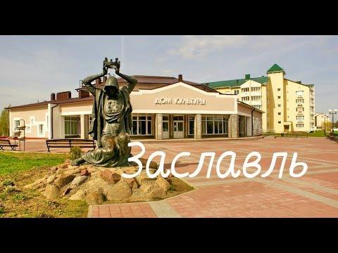 Города Беларуси Заславль