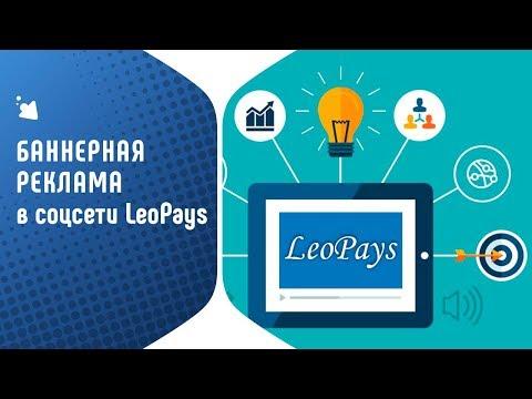 Баннерная реклама в социальной сети LeoPays