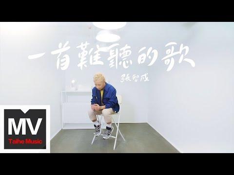 張智成 Z-Chen【一首難聽的歌】HD 官方完整版 MV
