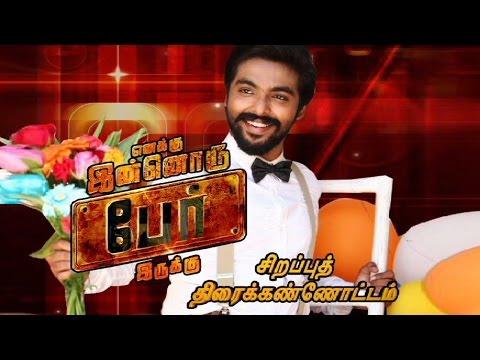 Enakku-Innoru-Per-Irukku-Making-of-the-Movie-Tamil-Comedy-Movie-Sirappu-Nigazhchi
