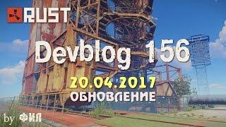 Rust Devblog 156 / Дневник разработчиков 156 ( 20.04.2017 ; 21.04.2017 )