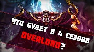 Сюжет 4 сезона Overlord