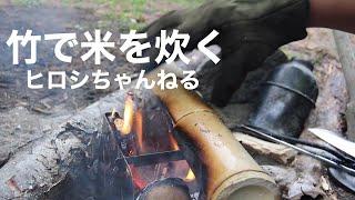 竹で米を炊くことに憧れていたので思いついてやってみました。  うまく炊けるかな?  ☆ヒロシちゃんねるステッカー、タオル、Tシャツなどの購入はこちら              https://www.no-164.com/  ☆新刊 ひとりで生きていく          https://amzn.to/2KzL3mk  ☆働き方1.9 君も好きなことだけで生きていける         https://amzn.to/2RRmL9e   ☆今回のギアの達  ●バンドックテント https://amzn.to/3bOk7KZ  ●ザック サイバトロン https://amzn.to/2UjkhWd  ●レザーマン https://amzn.to/2WgQ4Z6  ●調味料入れ http://amzn.to/2DUgvq3  ●テーブル  https://amzn.to/2Kwg2Pd  ●セイシェル浄水器 https://amzn.to/2KpxO8q  ●サーマレスト https://amzn.to/2IaUCGu  ●パラコード https://amzn.to/2Z6J129  ●ノコギリ サムライ http://amzn.to/2EfwHWr  ●ナイフ ヘレ https://amzn.to/2OjDLqH  ●プラティパス https://amzn.to/2JRkcnf  ●タープ https://amzn.to/2WHkMd9  ●炭ばさみ http://amzn.to/2E0UrdG