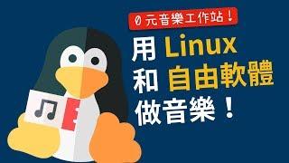 Linux 系統真的能做音樂嗎?0 元音樂工作站大挑戰!