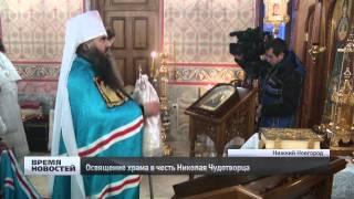 Храм в честь Николая Чудотворца освятили в Нижнем Новгороде