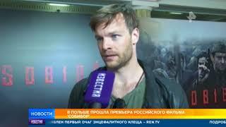 В Польше прошла премьера российского фильма