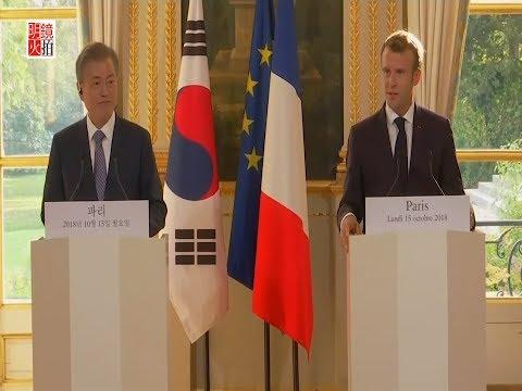 世界新聞|法國願意協助朝鮮去核;安倍高調向中國秀自衛隊軍力?恐怖主義肆虐德國科隆中央車站?(20181016)