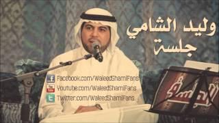 تحميل اغاني وليد الشامي احبهم ليش خلوني جلسة MP3
