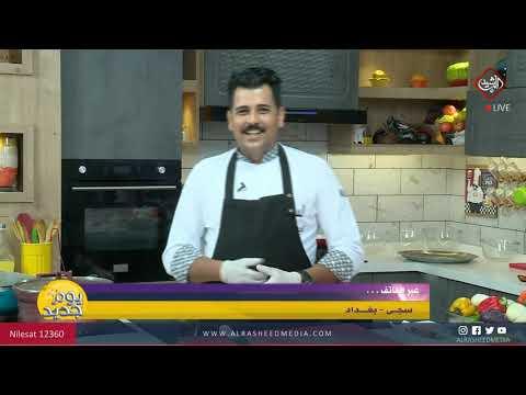 شاهد بالفيديو.. يوم جديد - مطبخي مع الشيف عباس (طريقة عمل الفاصوليا)
