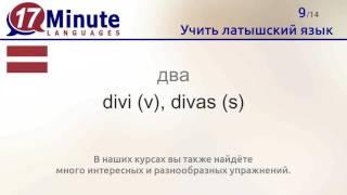 Учить латышский язык (бесплатный видеоурок)