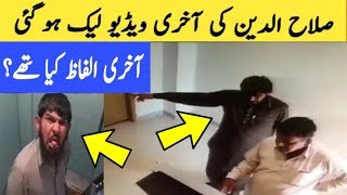 Pakistani ATM man Last video Leaked - He was expert