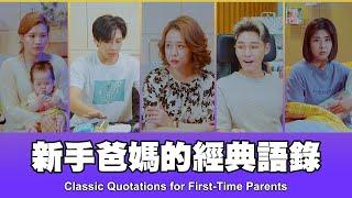 這群人 TGOP │新手爸媽的經典語錄 Classic Quotations for First-Time Parents