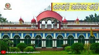 ধনবাড়ী নওয়াব প্যালেস ৷ ধনবাড়ী জমিদার বাড়ি৷Dhanbari Nawab Palaces, Dhanbari zamindar house....