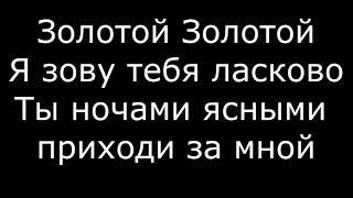 Дильназ Ахмадиева Золотой (Караоке)
