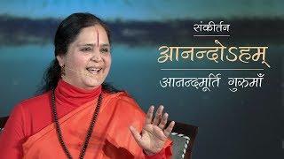 Blissful Anandoham Sankirtan | Anandmurti Gurumaa