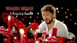 تحميل اغاني Wadih Mrad - Ossa jdidi ( piano ) وديع مراد قصة جديدة MP3