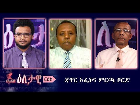 Ethiopia - ESAT Eletawi ጃዋር ኦፌኮና ምርጫ ቦርድ Fri 31 Jan 2020