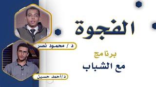 الفجوة برنامج مع الشباب مع دكتور محمود نصر و دكتور أحمد حسين