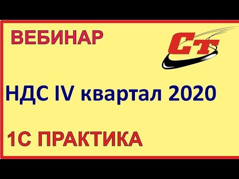 НДС . Декларация за IV квартал 2020