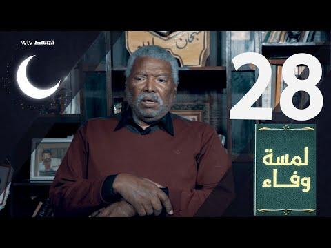 لمسة وفاء - أحمد الهادي شنبي (الحلقة 28)