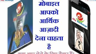 My Recharge Complete Plan in Hindi