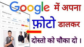 Google Me Photo kaise Upload Kare 100% Working Trick    by technical boss