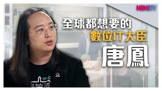 四端紅人會 首任數位政委  唐鳳 20190628