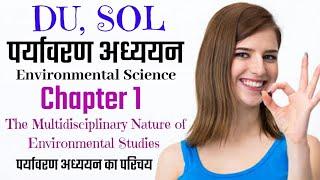 DU - SOL #EVS  Chapter 1 ( The Multidisciplinary of Environmental  studies - Semester 1st