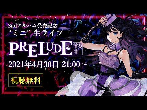 【2ndアルバム発売記念ミニライブ】PRELUDE -前奏曲-【超重大告知】#葵のミニライブ