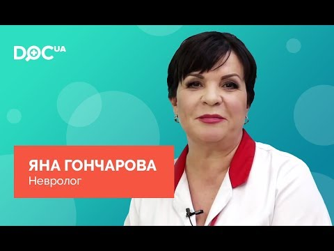 Гончарова Яна Анатольевна – врач-невролог, Киев