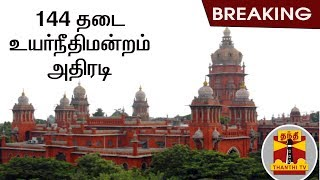#Breaking | 144 தடை - உயர்நீதிமன்றம் அதிரடி | COVID 19 | Corona Virus | Curfew | Thanthi TV