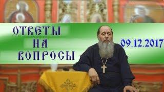 Ответы на вопросы паломников от 09.12.2017 г.