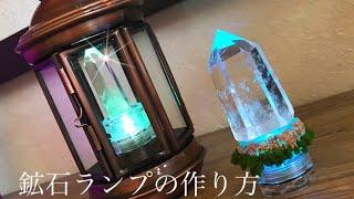 【Resin/レジン】 鉱石ランプの作り方!【オリジナル】