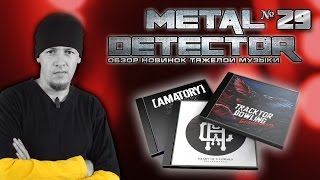 Metal Detector - Обзор новинок тяжелой музыки - #29
